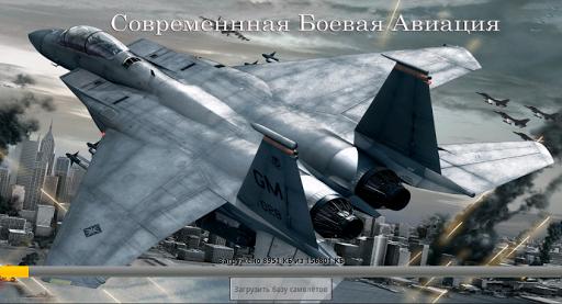 AirWar: Современная Авиация