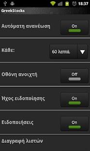 Greek Stocks Ελληνικές μετοχές - screenshot thumbnail