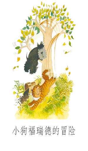 花店的福瑞德 - 为孩子们准备的宠物狗的故事 - 免费