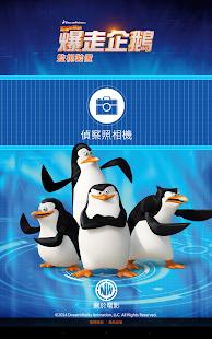 企鵝幫監視裝置