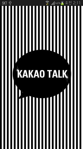 KakaoTalk主題,黑白條紋主題