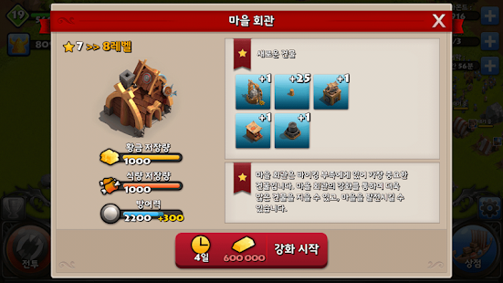 VikingWars for Kakao- screenshot thumbnail