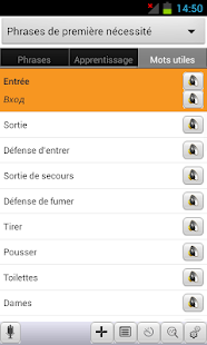 French<->Russian Phrasebook- screenshot thumbnail