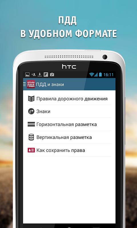 Штрафы ПДД 2015 - штрафы ГИБДД - screenshot
