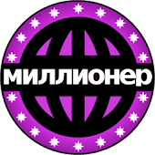 Миллионер 2015