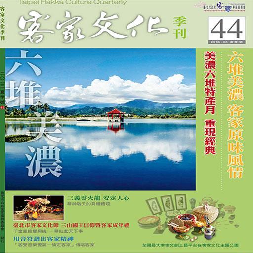客家文化季刊-夏 旅遊 App Store-癮科技App
