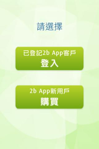 2b App - screenshot