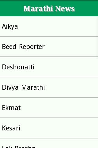 Marathi Newspaper Site List