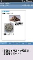 Screenshot of 2級建築士POCKET  施工