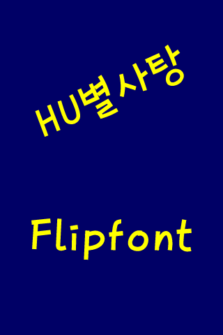 HUCandy™ Korean Flipfont
