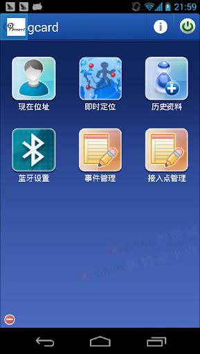 【免費生活App】随身保镖-APP點子