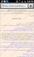 Screenshot of الغذاء اليومى - AvaBishoy URL