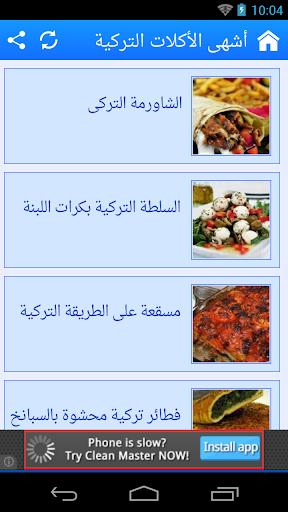 أشهى الأكلات التركية