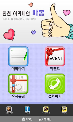 인천 아라비안 따봉3