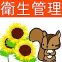 第1種衛生管理者試験問題集ー体験版ー りすさんシリーズ icon