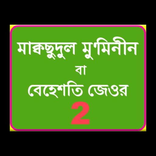 Bangla Moqsudul Mumineen 2