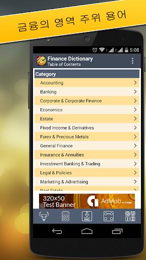 금융 용어 사전