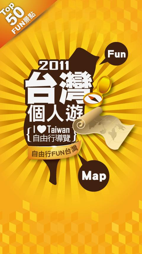 台灣個人遊 Taiwan Go - screenshot