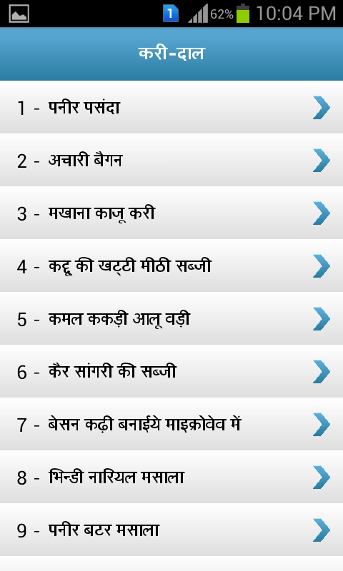 Hindi recipes book android apps on google play hindi recipes book screenshot forumfinder Choice Image