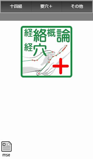 経絡経穴概論+