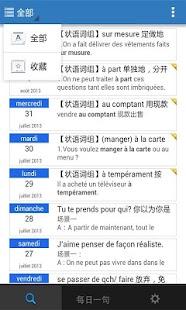 玩教育App|法语每日一句免費|APP試玩