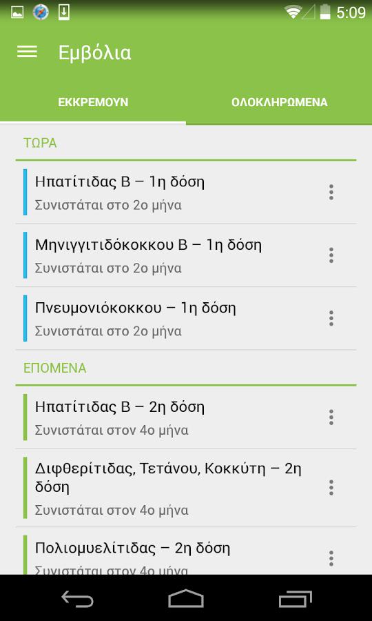 MedChild - στιγμιότυπο οθόνης