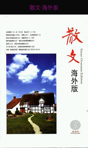 散文·海外版