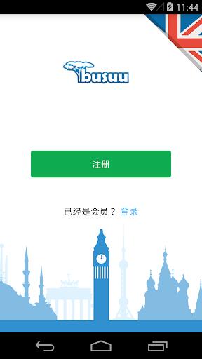 使用 busuu 学习英语