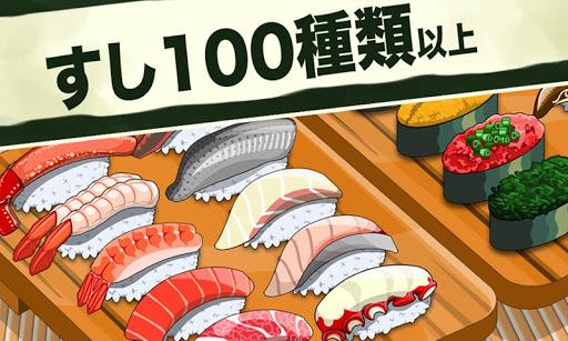 すしフレンド - あなたも寿司屋のオーナーになれます!
