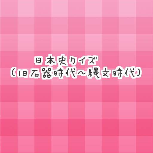 日本史クイズ(旧石器時代~縄文時代)