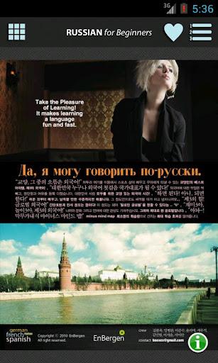 【免費教育App】국가대표 러시아어 완전 첫걸음 (프리버전)-APP點子