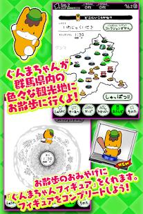 玩教育App|ぐんまのやぼう あぺんどじゃぱん免費|APP試玩