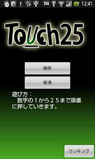 Touch25 - screenshot thumbnail