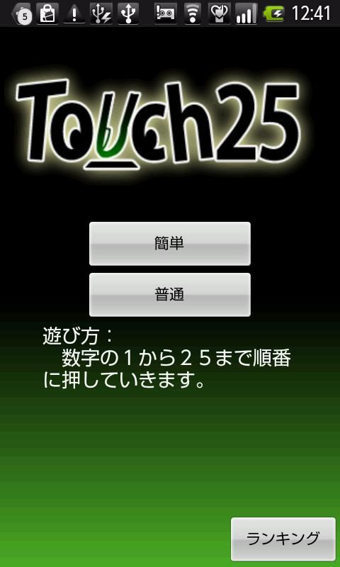 Touch25 - screenshot