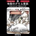 「地獄のグリム童話・オオカミと7匹の小ヤギ」ホラー漫画 logo