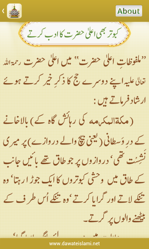 Karamat-e-Ala Hazrat- screenshot