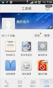 来电通 - screenshot thumbnail