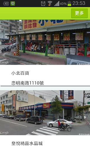 地圖快搜-iPeen愛評網