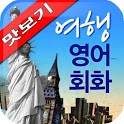 AE 여행 영어회화_맛보기 icon