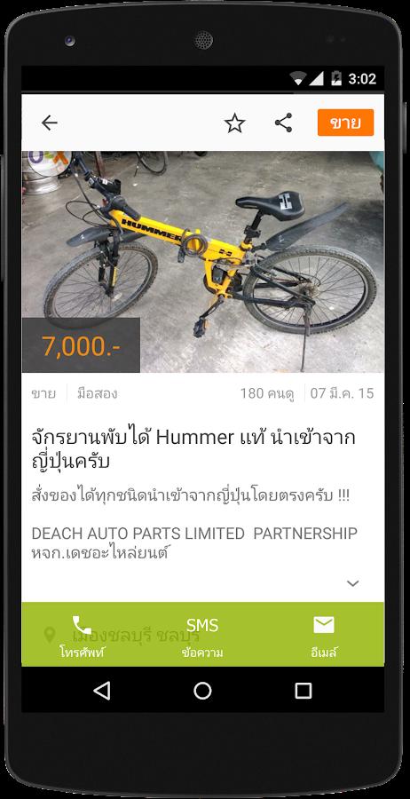 Kaidee.com ชื่อใหม่ของ OLX - screenshot