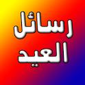 رسائل العيد icon