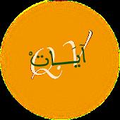 Al-Quran Al-Muallim