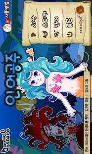 이지넷★인어공주- screenshot thumbnail