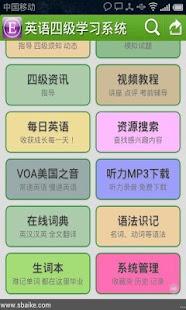 玩免費教育APP|下載英語四級學習系統 app不用錢|硬是要APP
