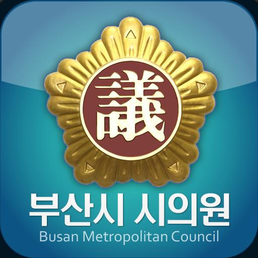부산광역시의원 通訊 LOGO-阿達玩APP