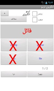 English Urdu Dictionary - screenshot thumbnail