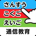 アプリゼミ 小学生通信教育 小1講座 icon
