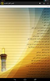قصص القران الكريم Screenshot 9