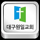 대구원일교회 icon