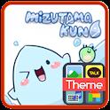 Mizutama Kun4 이모티콘(최신) icon